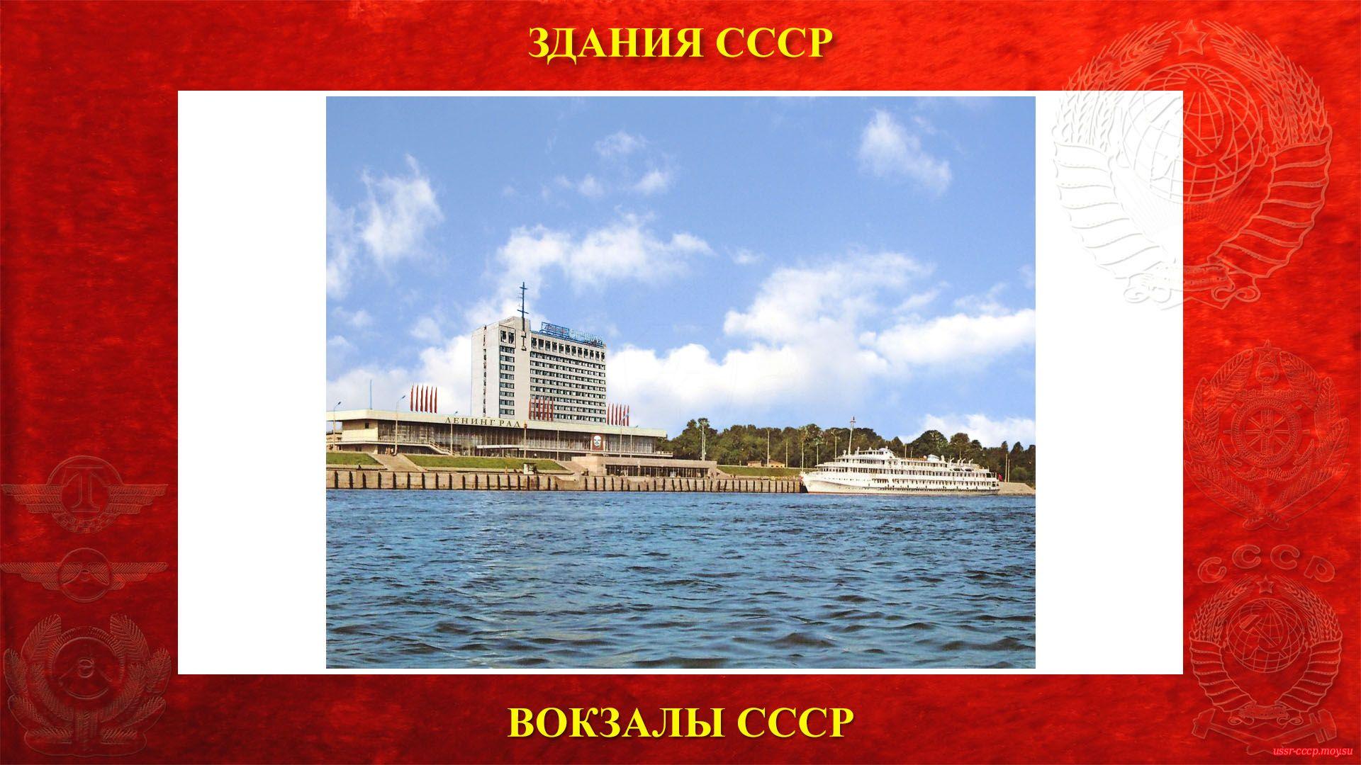 Речной вокзал — Ленинград (полное повествование)