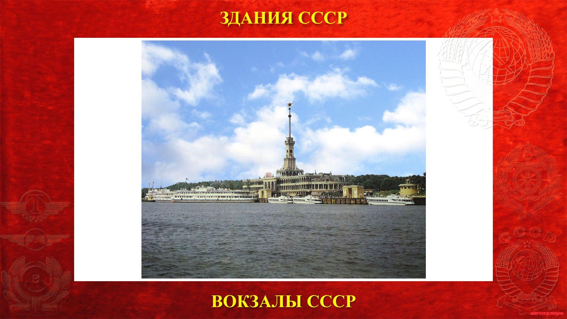 Северный речной вокзал — Москва