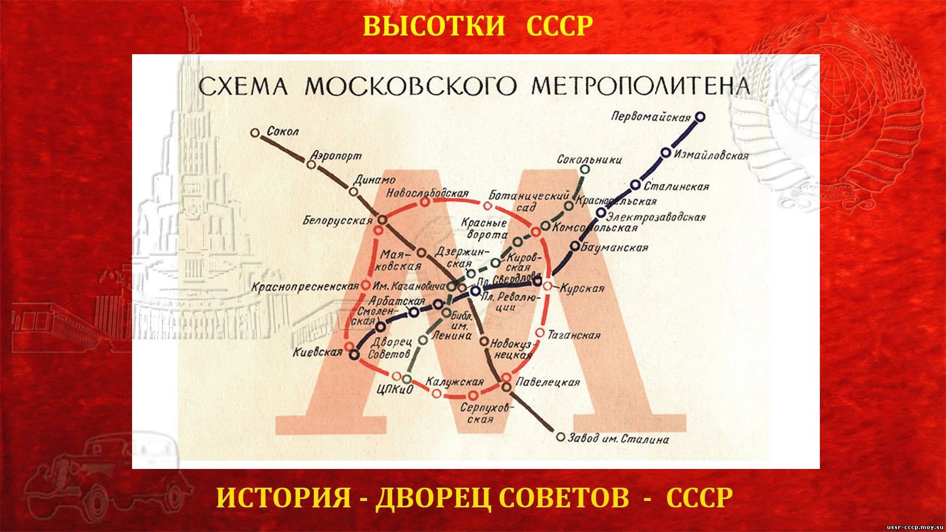 Сталинские высотки схема